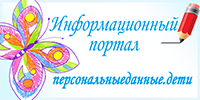 """Портал """"Персональныеданные.дети"""""""